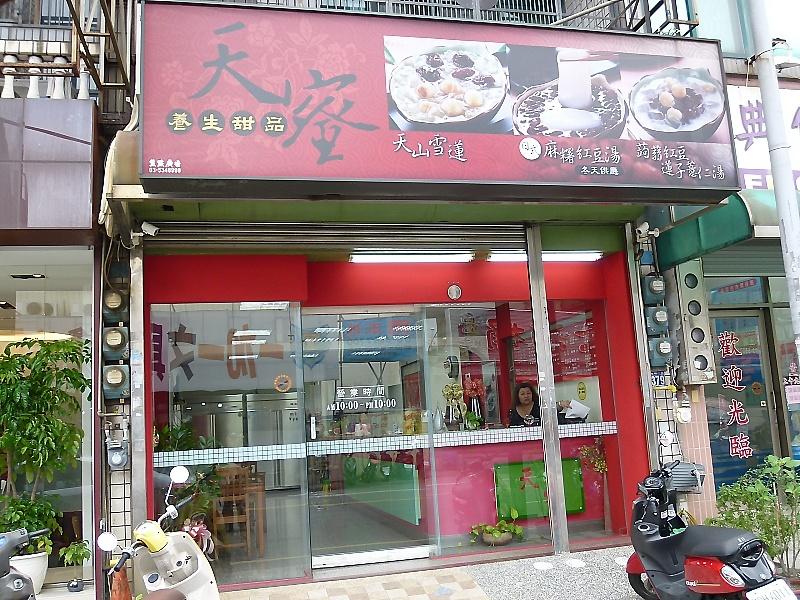 新竹小吃天蜜養生甜品屋總店
